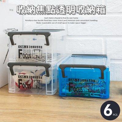 收納盒【六入】3號焦點掀蓋式零件盒【架式館】CM3/塑膠盒/展示盒/玩具收納/工具箱/配件箱/整理箱