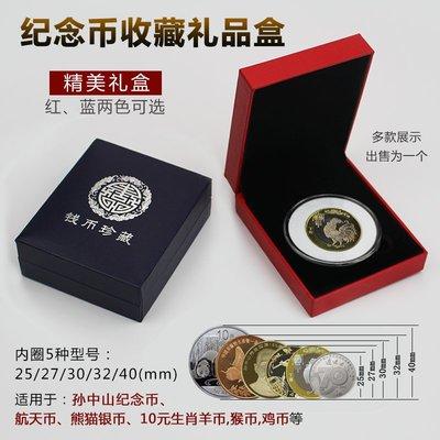 #硬幣收藏盒#郵票收藏冊#高鐵和字幣建軍紀念幣生肖幣航天幣單枚通用保護禮品盒錢幣收藏盒(滿200元以上發貨