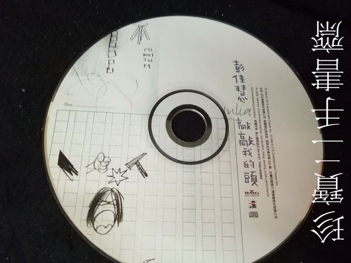 【珍寶二手書齋Ct7】彭佳慧 敲敲我的頭  CD 專輯 裸片已測試正常