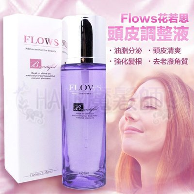 (現貨特價)Flows花若思頭皮調整液 油脂分泌 去老廢角質 頭皮清爽不油膩 強化髮根*HAIR魔髮師*