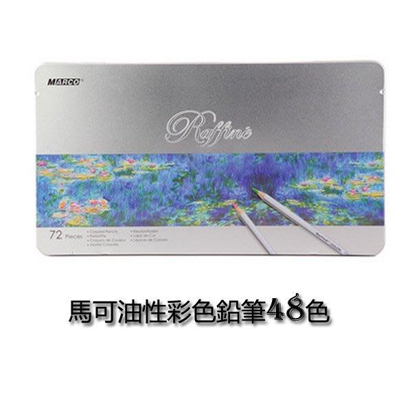 5Cgo【鴿樓】會員有優惠 520462772203 秘密花園專用馬可油性彩色鉛筆 馬克美術彩鉛48/72 鐵盒48色