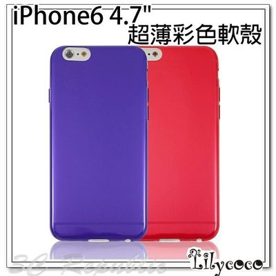 出清 Lilycoco iPhone 6 4.7吋 軟殼 彩色 超薄 保護殼 現貨