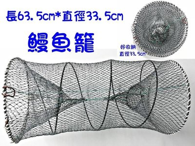 《釣魚釣蝦趣》摺疊式 鰻魚籠 蝦籠 鱸鰻籠 螃蟹籠 捕魚籠 甲魚籠 彈簧籠