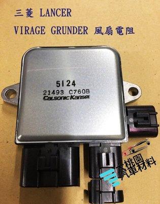 【物美價廉超值優惠】三菱 LANCER VIRAGE GRUNDER MPV ESCAPE全新風扇電阻水扇電阻正廠國際