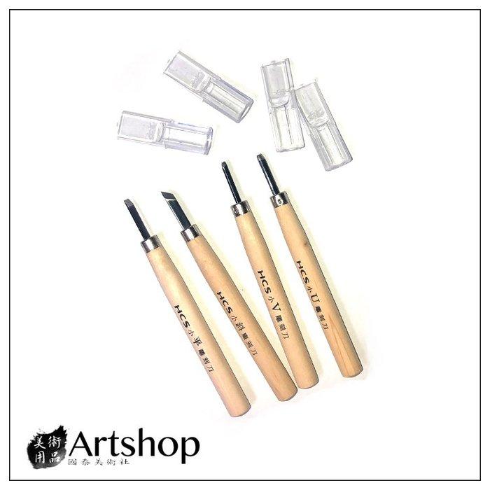 【Artshop美術用品】日本 HCS 雕刻刀 附蓋 (小V/小U/小斜/小平)