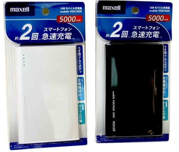 【開心驛站】maxell 麥克賽爾 MPC-CA5000 日本設計 輕薄鋁合金行動電源 5000mAh
