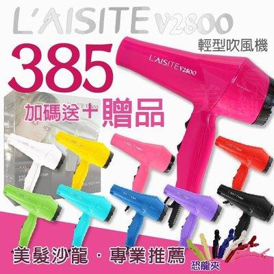 【美髮舖】 萊斯特TURBO V2800 二代兩段式 輕型吹風機 超強風 沙龍設計師專用 輕型強風 台製 →來變美