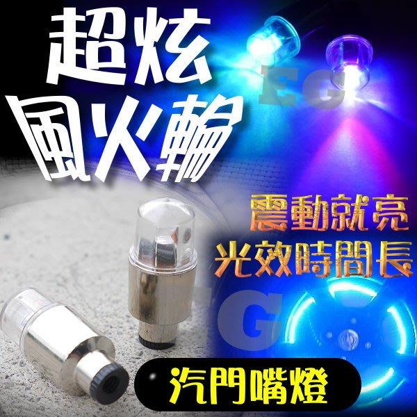 現貨 G7D94 超炫風火輪 感應式 光控式 七彩車輪燈 LED燈 雙感應七彩車輪燈 LED燈自行車汽車機車輪胎燈