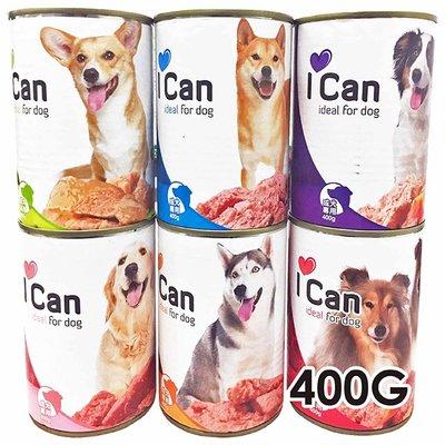 ✪第一便宜✪ 亞米 I CAN 美味羊肉/小牛肉/火雞肉/兔肉/雞肉+蔬菜/牛肉+蔬菜 犬罐 狗罐 六款 400G