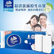 衛生紙維達無芯卷紙4層10卷780g家用卷筒紙巾廁紙衛生紙特價多省抽紙