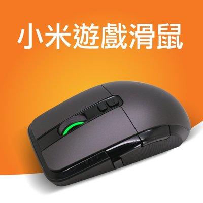 小米遊戲滑鼠