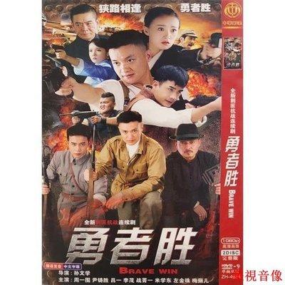 【樂視音像】【勇者勝】周一圍,尹鑄勝,戰菁一,李茂碟片DVD 精美盒裝