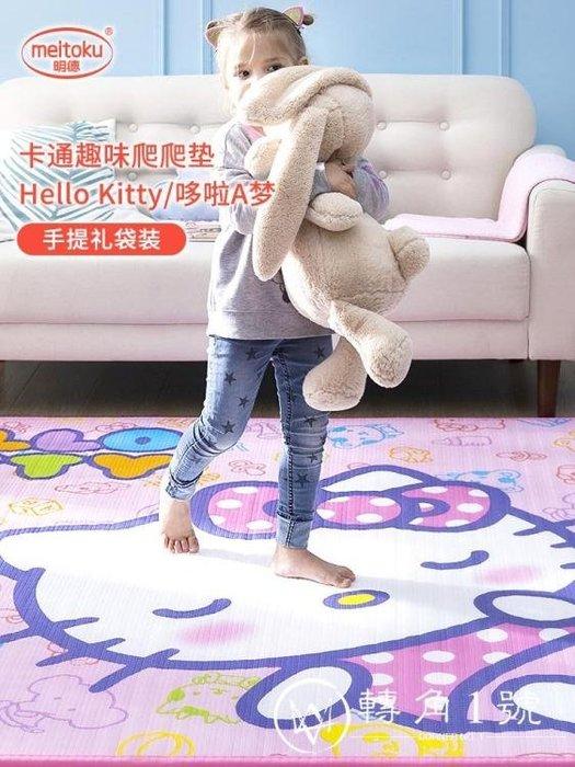 hellokitty寶寶爬行墊兒童地墊嬰兒爬爬墊家用野餐墊泡沫墊