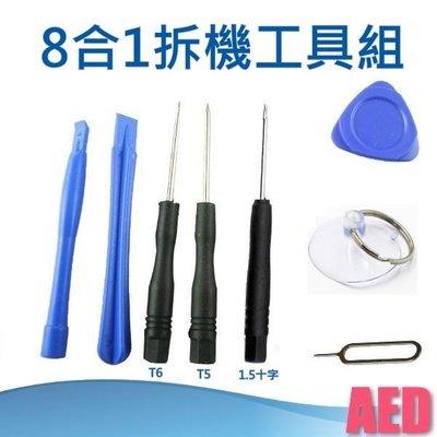 ⏪ AED ⏩ 手機維修工具 拆機工具組 8件套組 手機 平板 螺絲刀 拆機片 吸盤 拆機棒