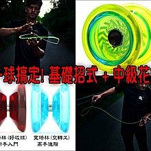 奇妙的溜溜球世界 美國 YYF Arrow 新手入門+中級進階 一球就可以搞定 雙培林 可頂指 送四大贈品+中文教學光碟