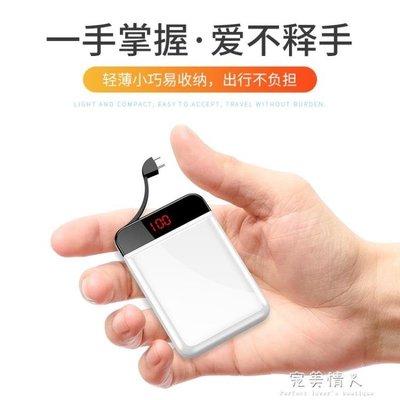 迷你行動電源女生便攜小巧超薄大容量通用超萌可愛適用于蘋果IPHO