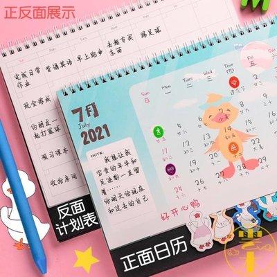 日曆2021年個性小日歷手撕卡通倒計時掛歷月曆 [居樂坊-可開立發票]