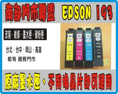 全新 EPSON T193 原廠墨水匣裸裝 含晶片 WF-2521WF-2531WF-2541WF-2631一組 h16