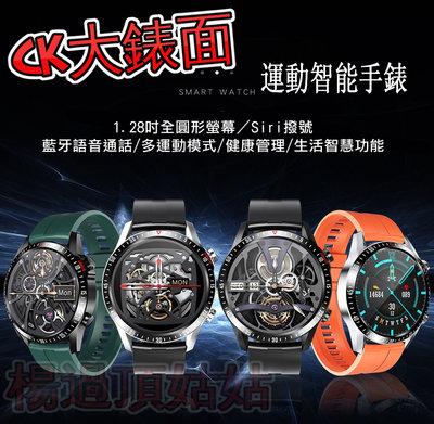 ck大鏡面 運動手錶 保固180天 手錶 運動 防水 心律 體溫監控 繁體中文 Line FB顯示 來電提醒 楊過頂姑姑