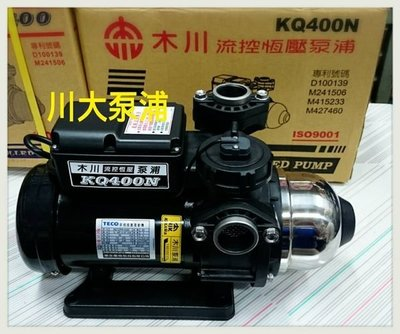 【川大泵浦】東元馬達!!!木川KQ400N 靜音恆壓不生鏽加壓機 KQ-400N 可合大井TQ400B