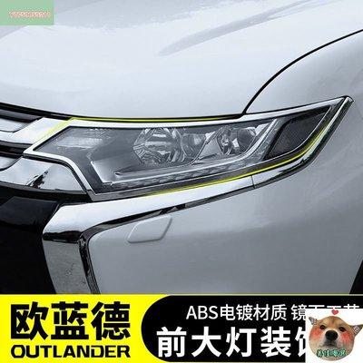 2020款三菱歐藍德outlander大燈罩亮片 歐蘭德改裝配件內裝飾燈眉貼片  美佳優選uihk 4552