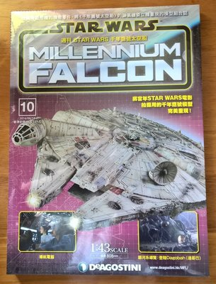 DeAgostini Star Wars Millennium Falcon 第10期 迪亞哥 星球大戰 千歲鷹 千年鷹