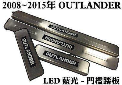 新店【阿勇的店】outlander 2008~2015年 專用 藍光 LED迎賓門檻踏板 outlander 踏板
