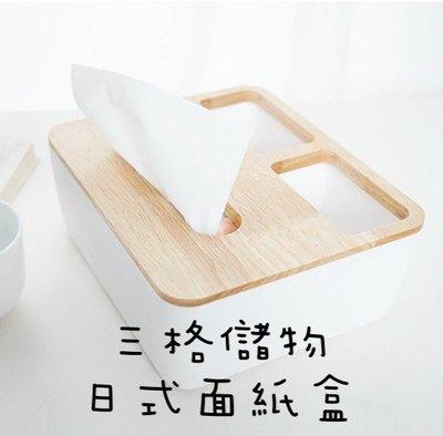 。 三格儲物面紙盒,實木風格、抽取式 面紙、衛生紙,收納、置物盒。居家、簡約、 。客廳、車用、浴室