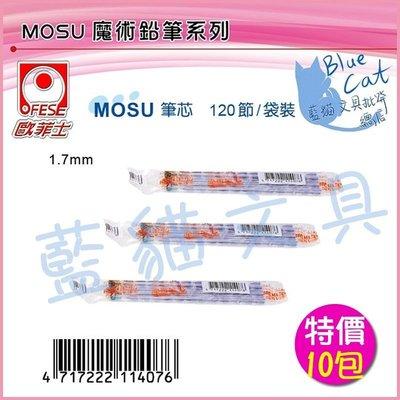 【可超商取貨】魔術鉛筆/耐用性高 不易斷【BC17407】MOSU筆芯(1.7mm) /10包《歐菲士》【藍貓文具】