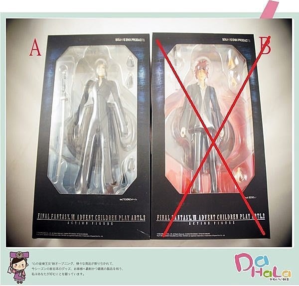 ♥心樂格格♥♫ 太空戰士7[♦Final Fantasy  Advent Children Play Arts.2♦]♫