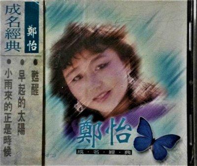 【啥最青】CD–  鄭怡成名經典歌曲小雨來的正是時候