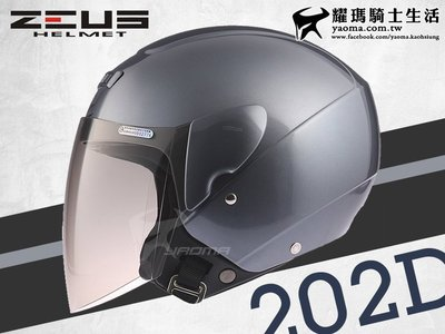 ZEUS安全帽|202D 本田灰 素色【歐洲式樣超平價入門帽】 半罩帽  3/4『耀瑪騎士生活機車部品』