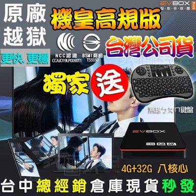 易播機皇EVBOX PLUS台灣公司貨 原廠高規越獄旗艦版 6K電視機上盒 by 我型我色