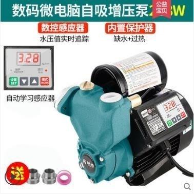 抽水機 增壓泵家用全自動靜音自吸泵自來水井水管道吸水機加壓抽水泵
