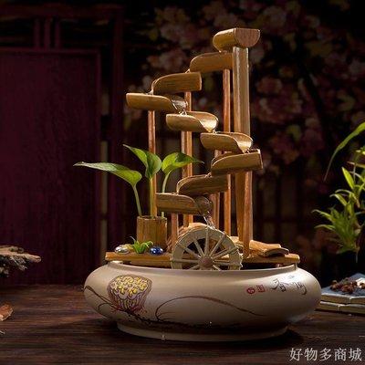 好物多商城 陶瓷流水噴泉擺件風水輪竹子創意水車魚缸家居客廳辦公室桌面擺件