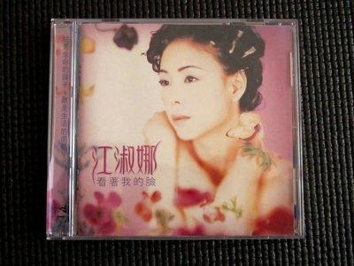 """CD"""" 江淑娜專輯看著我的臉""""(點將唱片)1994年發行""""無IFPI_"""