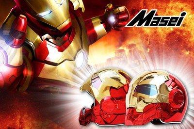 (硬骨頭)鋼鐵人 IRON MAN 安全帽 Masei 610 面罩可掀 3/4安全帽 (電鍍紅金色)