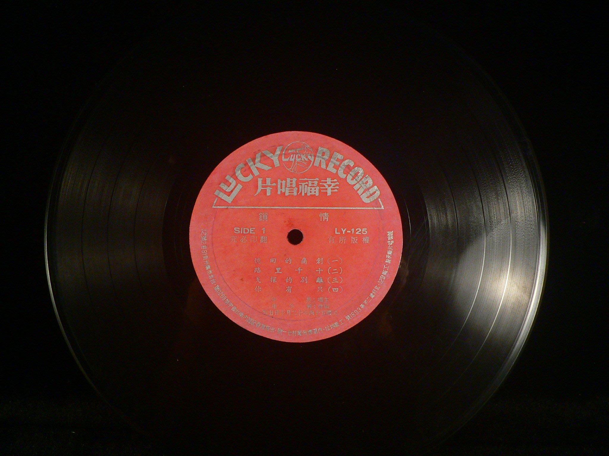 乖乖@賣場(LP黑膠唱片)10吋裸片 國語黑膠 情鎖 創痛的回憶 明日又天涯 主唱 長伸