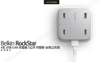 【台灣公司貨】Belkin Family RockStar 4孔 USB 5.4A 充電器 3公尺 可壁掛 現貨 含稅