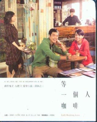 『光碟超市』/電影BD  等一個人咖啡 全新正版【起標=直購】