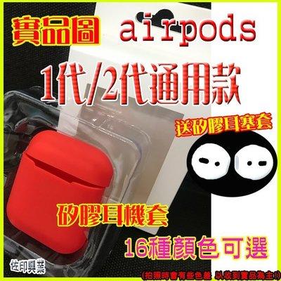 [佐印興業] AirPods保護套 1代2代通用款 蘋果耳機保護套 耳機防塵套 耳機套 矽膠保護套 矽膠套 送耳塞套