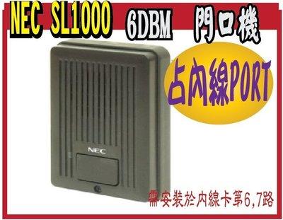 6DBM 門口機  NEC SL1000  占內線PORT 需安裝於內線卡第6,7路