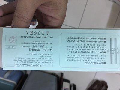 NISSIN 宇崎日新 F.Drive 2號450 磯釣竿 日本製 全富士珠 富士座
