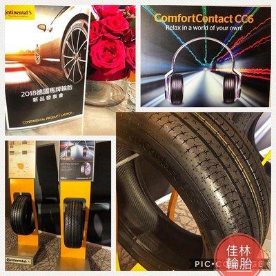 特價 三重近國道 ~佳林輪胎~ 德國馬牌 CC6 225/55/17 4條送3D定位 非 CPC5 PS4 T005