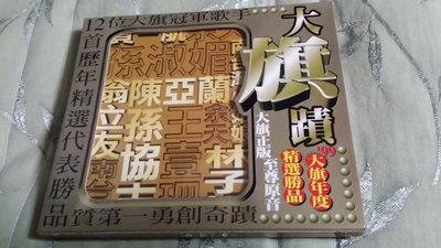 R華語團(二手CD)大旗蹟~孫協志.孫淑媚.翁立友.余天等~