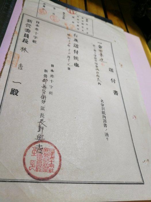 銘馨易拍重生網 108PP43 日據 1937昭和12年日本赤十字社台灣支部 新營委員長、區長 送付書信文件  讓藏