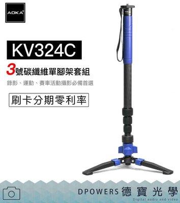 [德寶-高雄]AOKA KV-324C 碳纖維 單腳架套組 獨腳架 攝錄影專用 3號腳 總代理保固6年