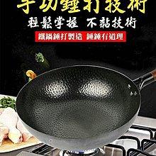 巧匠 手工錘打鍋 32公分 炒鍋 平底鍋 家庭主婦必備