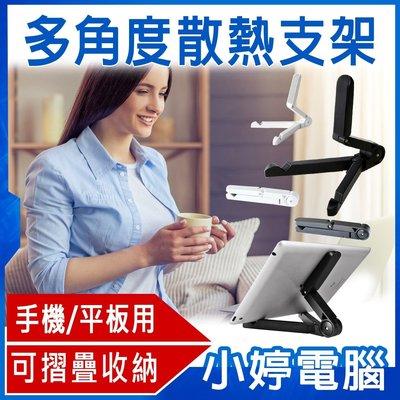 【小婷電腦*手機架】全新 多角度手機平板散熱支架 摺疊/方便攜帶/任意角度/iPad/mini/air ipadmini
