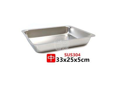 [歡樂廚房] (中) 正304不鏽鋼深型方盤 18-8白鐵方盤 菜盤 瀝水盤 水果盤 自助餐 鹽酥雞